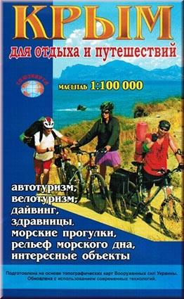Крым для отдыха и путешествий. Карта.