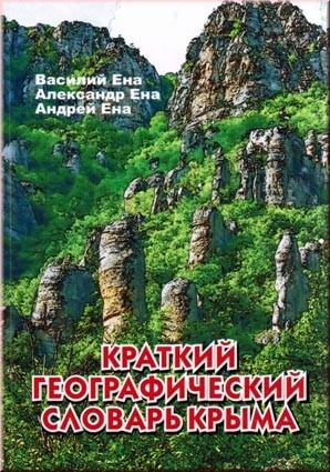 Ена. Краткий географический справочник