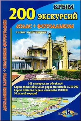Крым. 200 экскурсий. Атлас + Фотоальбом