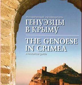 Генуэзцы в Крыму. Исторический путеводитель.