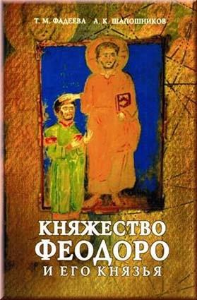 Фадеева Т.М., Шапошников А.К. Княжество Феодоро и его князья.
