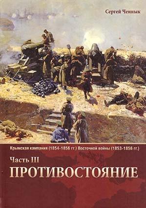Ченнык С. Противостояние (Крымская кампания Восточной войны: Часть III).