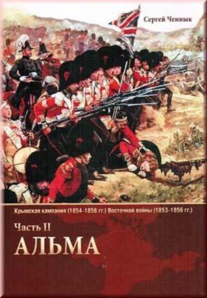Ченнык С.В. Альма. (Крымская кампания Восточной войны: Часть II).