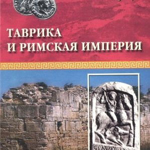 Зубарь В.М. Таврика и Римская империя