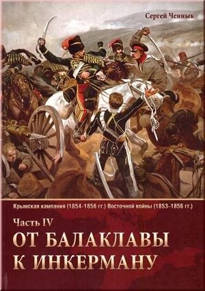 Ченнык С. От Балаклавы к Инкерману (Часть IV).