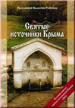 Протоиерей Валентин Ромушин Святые источники Крыма. Книга 1