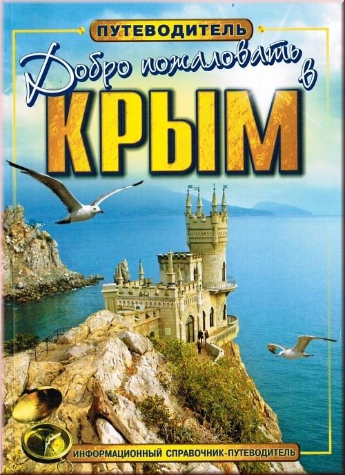 Добро пожаловать в Крым! Путеводитель.