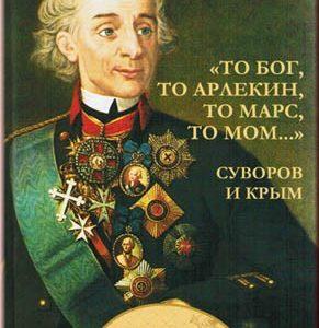 Маленко А.Ю. «То бог, то арлекин, то Марс, то Мом…». Суворов и Крым.