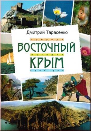 Тарасенко Д.Н. Восточный Крым. Tarasenko D. The eastern Crimea.