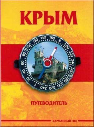 """Крым. Путеводитель. """"Карманный гид"""""""