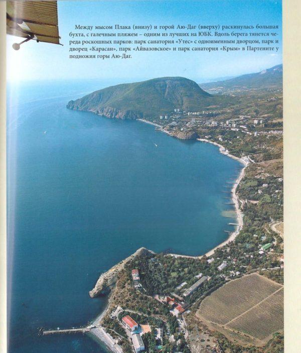 Крым. Виды с неба: Воздушный фотопутеводитель