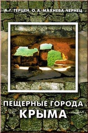 Герцен А.Г., Махнева-Чернец О.А. Пещерные города Крыма. Путеводитель