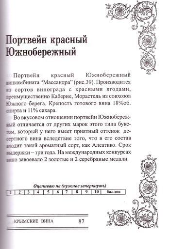 Драгусевич В.А. Крымские вина. Путеводитель