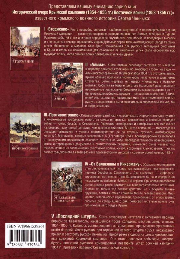 Ченнык С. Последний штурм (Крымская кампания Восточной войны: Часть V)
