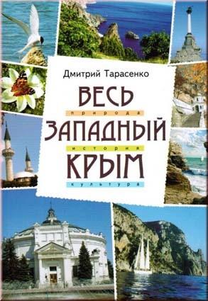 Тарасенко Д.Н. Весь Западный Крым.