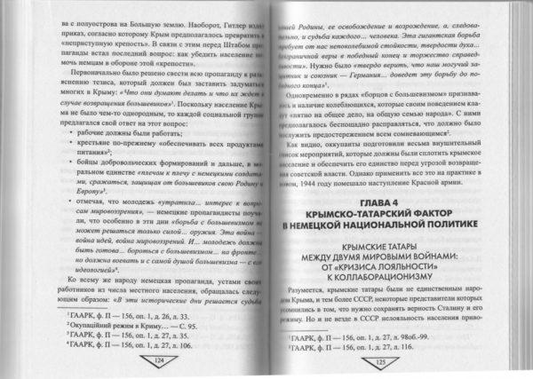 Романько О.В. Крым под пятой Гитлера. Немецкая оккупационная политика в Крыму (1941-1944)