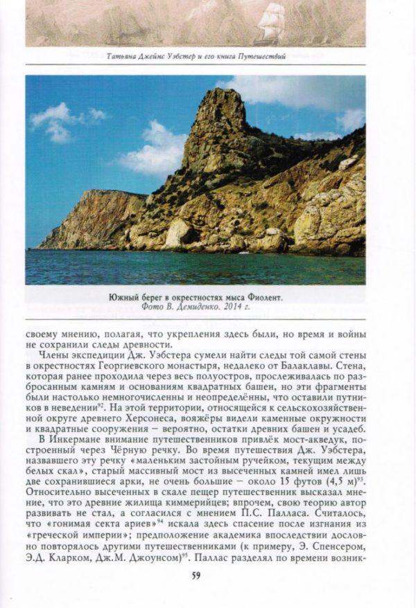 Крымские путешествия. Джеймс Уэбстер и его вояж по Крыму в 1827 году