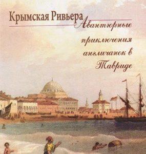 Деремедведь Е. Крымская Ривьера. Авантюрные приключения англичанок в Тавриде
