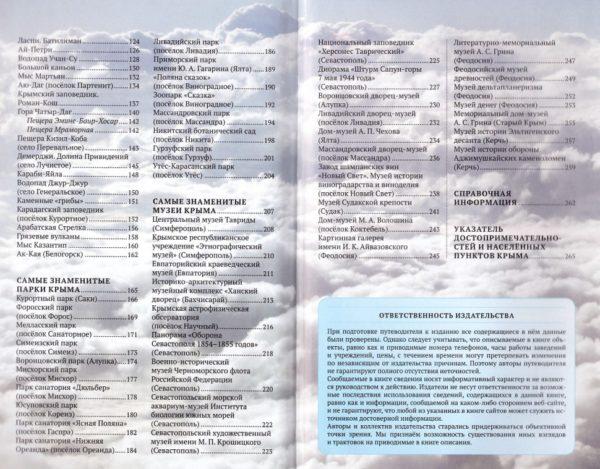 """Крым. Самое интересное. 111 знаменитых памятников. Издательство """"Альбатрос"""""""