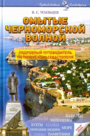 Усольцев В.С. Омытые черноморской волной. Подробный путеводитель по побережью Севастополя