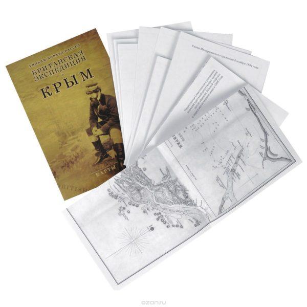 Британская экспедиция в Крым. В 2 томах (комплект из 2 книг + комплект карт)