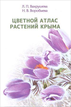 Наталья Воробьева Цветной атлас растений Крыма. Книга 1