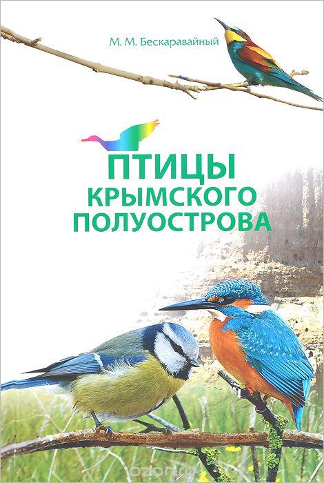 Михаил Бескаравайный Птицы Крымского полуострова