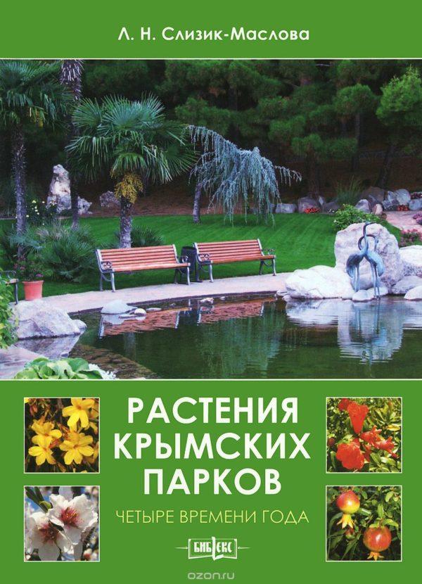 Людмила Слизик-Маслова Растения крымских парков. Четыре времени года