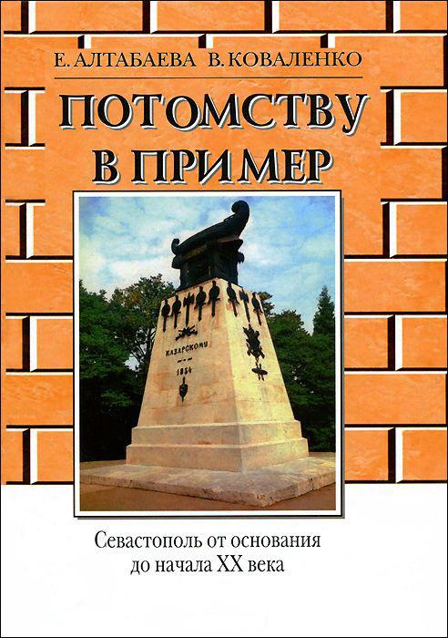 Потомству в пример. Е. Алтабаева, В. Коваленко