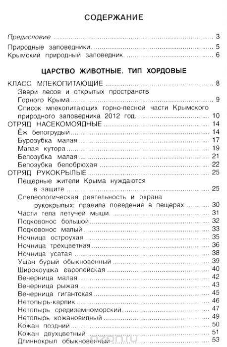 Андрей Паршинцев Энциклопедия лесника. Млекопитающие Горного Крыма