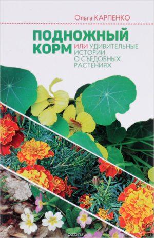 Ольга Карпенко Подножный корм, или Удивительные истории о съедобных растениях