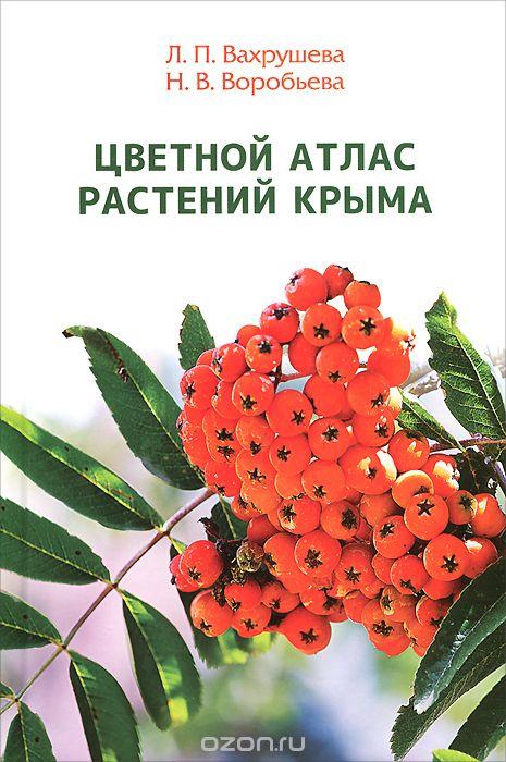 Наталья Воробьева Цветной атлас растений Крыма. Книга 2