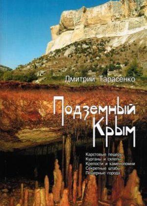 Тарасенко Д.Н. Подземный Крым. Tarasenko D. The underground Crimea.