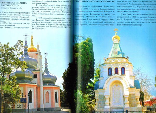 Православный Крым. Дорогами тысячелетий