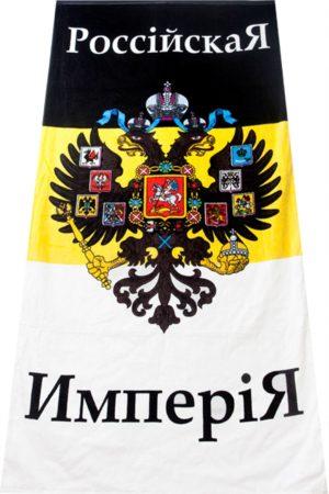 Полотенце Российская Империя хлопок Размер 75x150 см