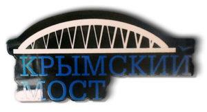 магнит Крымский мост Керчь