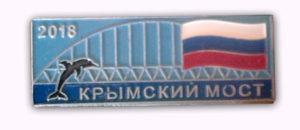 значок крымский мост керчь