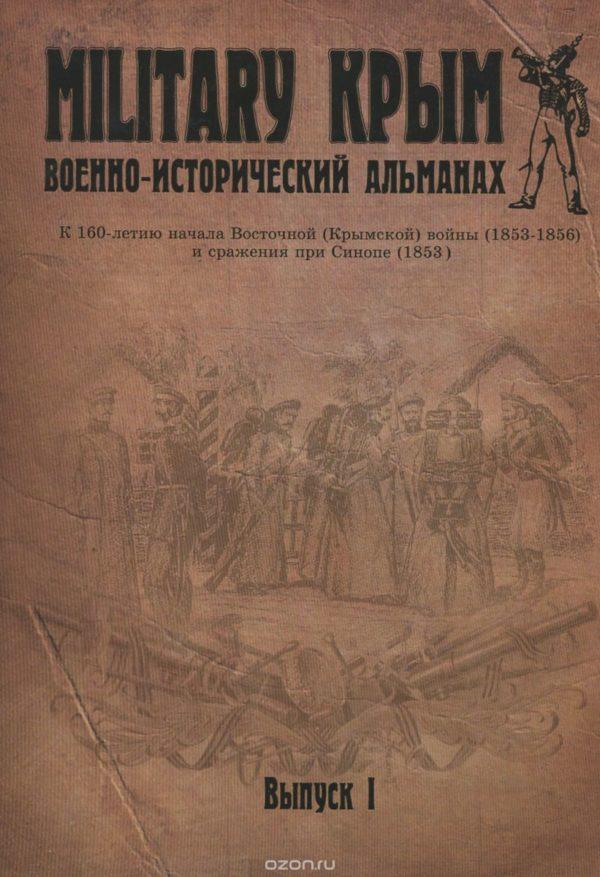 Military Крым. Военно-исторический альманах. Выпуск 1