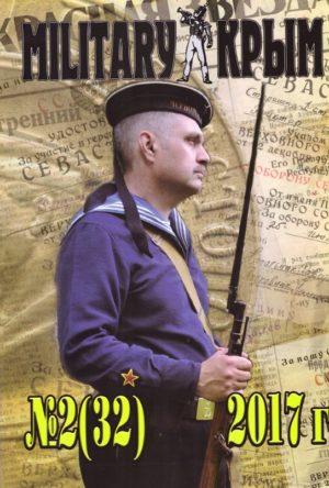 Military Крым. Военно-исторический журнал. № 5 (30). 2016