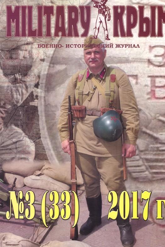 Military Крым. Военно-исторический журнал. № 3 (33). 2017