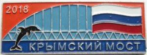 крымский мост красный