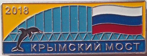 Значок крымский мост желтый