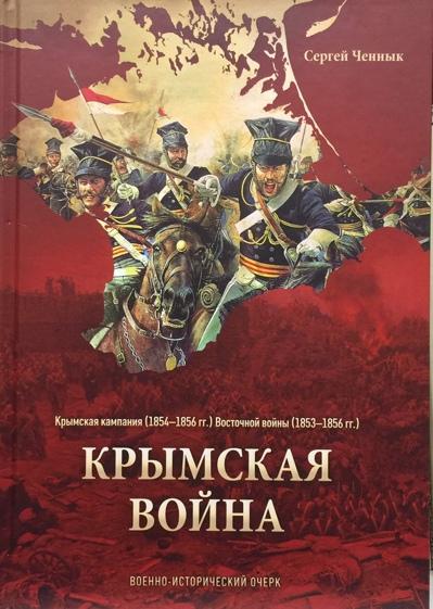 Крымская война. Крымская кампания 1854-1856 гг. Восточной войны 1853-1856 гг.