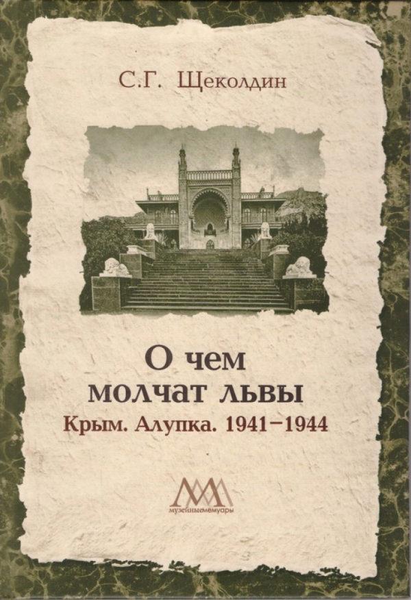 """C.Г. Щеколдин """"О чем молчат львы. Крым. Алупка. 1941-1944"""""""