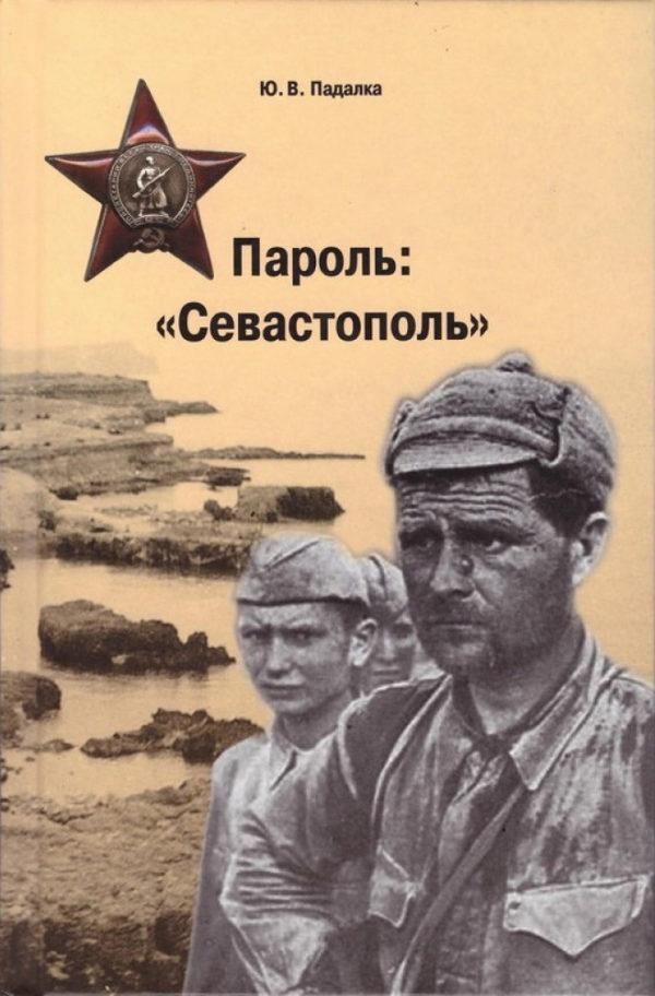 Ю.В. Падалка. Пароль: Севастополь
