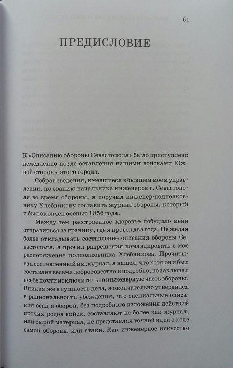 Тотлебен Э. И. Описание обороны Севастополя (комплект из 4 книг)