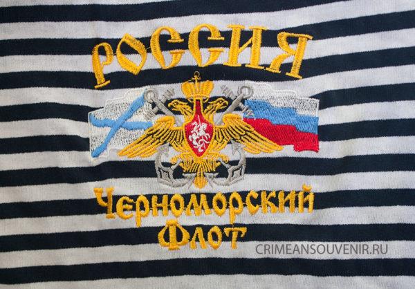 Тельняшка с вышивкой Россия Черноморский флот вышивка с гербом России и флагами Анреевским и Российским