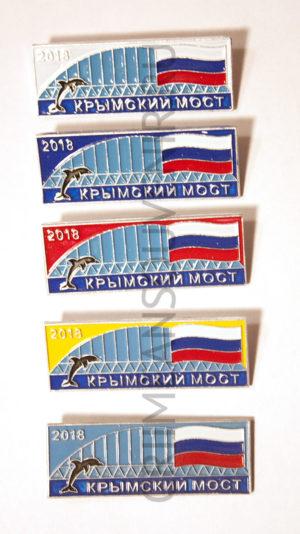 Крымский мост набор значков