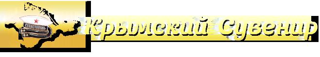 Крымский Сувенир