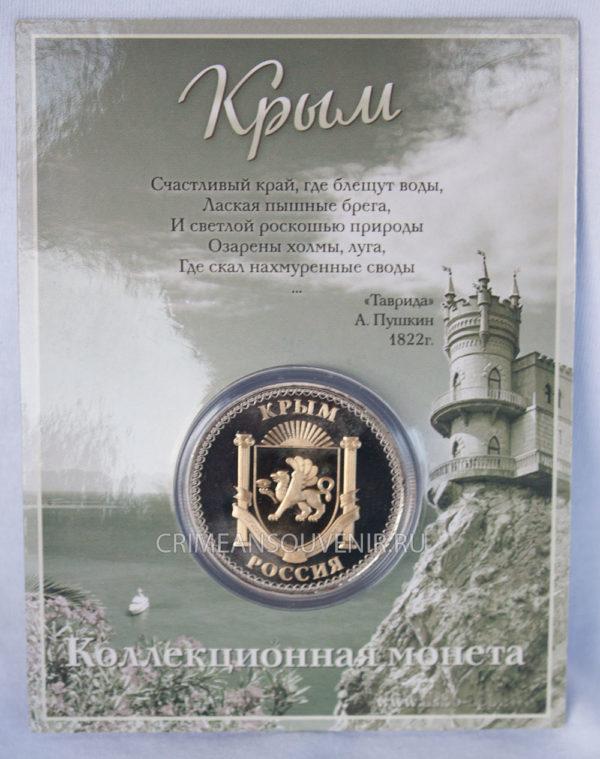 """Монета """"Крым Севастополь - коллаж"""""""